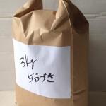 五分搗き米3kg
