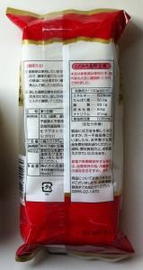 こだわり高野豆腐説明