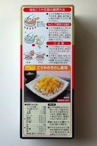 旭松こうや豆腐説明