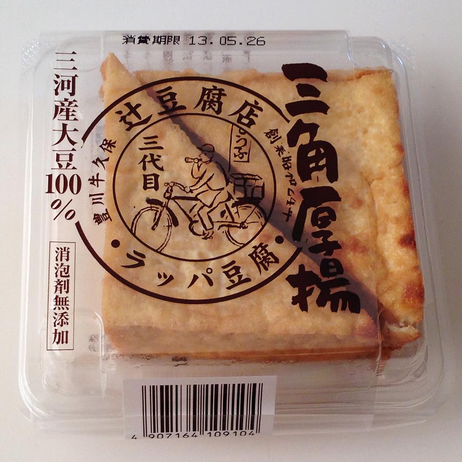 辻豆腐店の三角厚揚